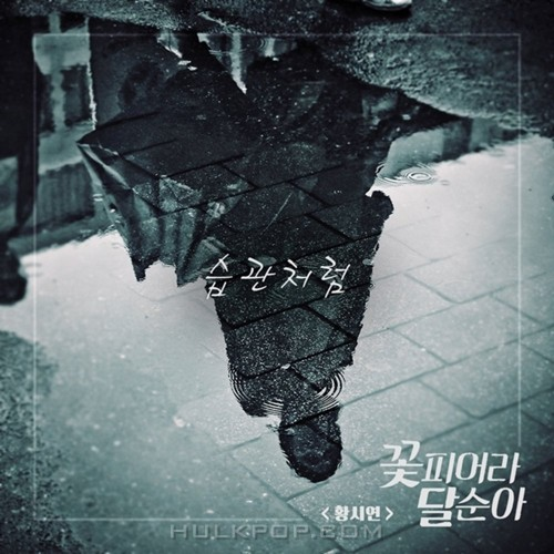 Hwang Si Yeon – Dal Soon's Spring OST Part.24
