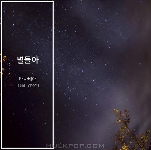TAESABIAE – 별들아 – Single