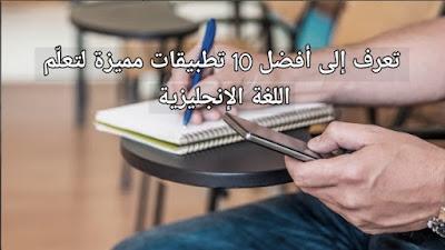 تحميل أقوى تطبيقات تعلم الإنجليزية مجانا
