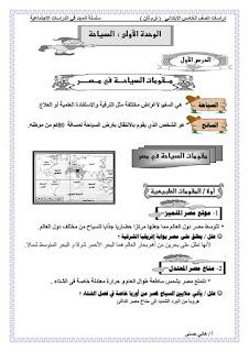 حمل مذكرة الشرح والتدريبات للاستاذ هاني حسني في الدراسات الاجتماعية للصف الخامس الابتدائي الترم الثاني