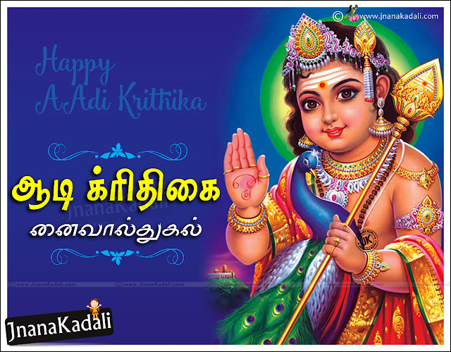 Here is a Tamil Language Nice Aadi Krithigai Quotations online,Top Aadi Krithigai Messages with Pictures, Tamil E Cards of Aadi Krithigai, Aadi Krithigai Tamil Language Story & Information, Tamilnadu Aadi Krithigai Date and holidays Quotations, Tamil Aadi Krithigai Online Greeting cards with Nice Messages, Best Tamil Aadi Krithigai Awesome Greetings Kavithai Messages online.