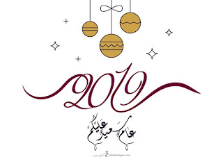 اجمل الصور للعام الجديد 2019 عام سعيد عليكم