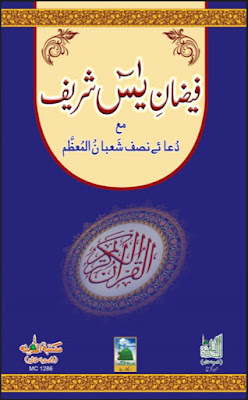 Download: Faizan-e-Yaseen Shareef pdf in Urdu