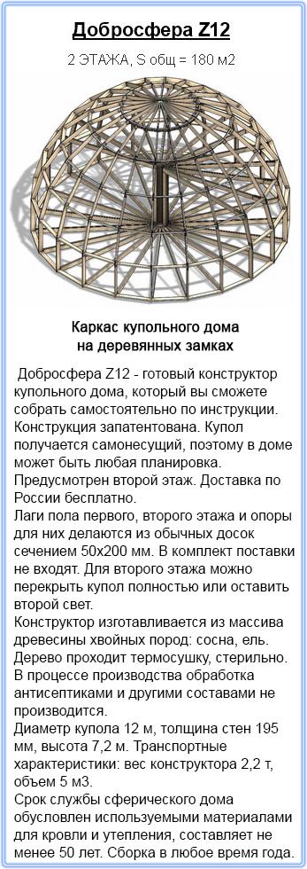 Безконнекторные купольные дома в Крыму