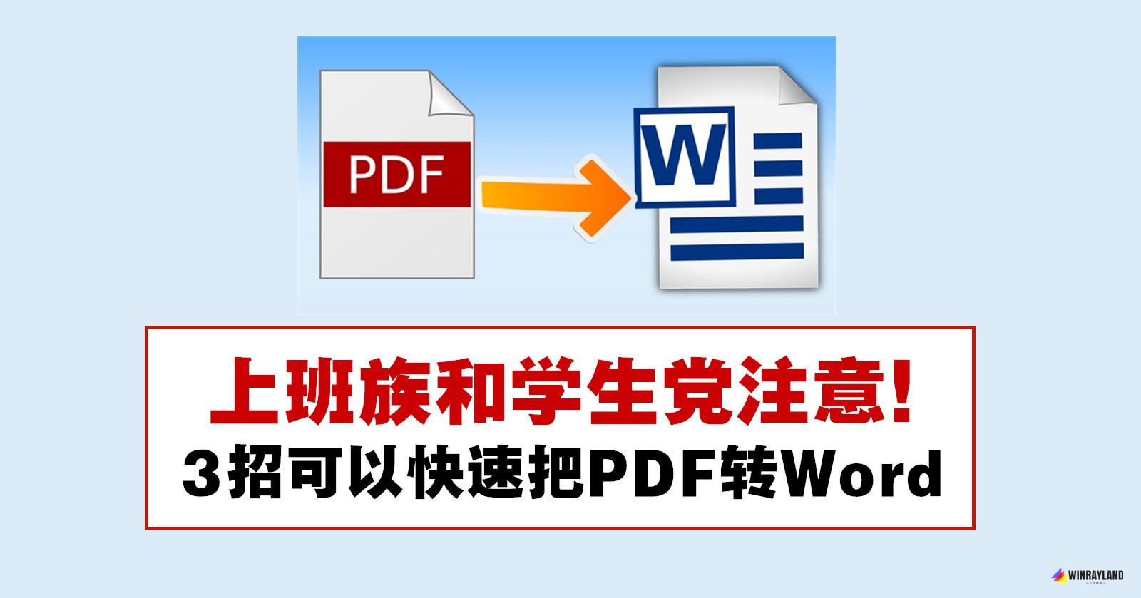 上班族和学生党注意!3招可以快速把PDF转Word