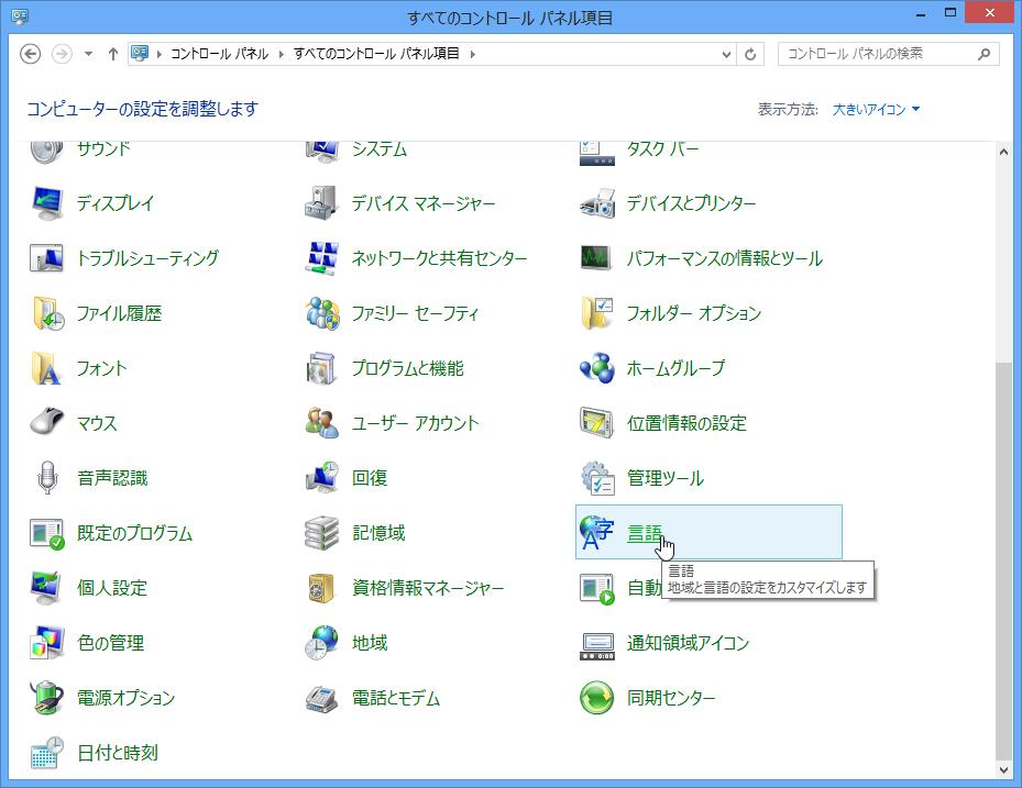 Windows 8 文字入力の切り替えと言語バーの設定 -2
