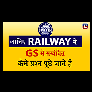 Imporatnt GS Question Ask In Railway Exam PDF : 10.02.18