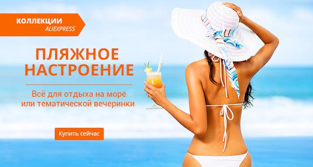 Пляжное настроение - все для отдыха на море купить по лучшей цене сейчас и советы по выбору одежды и обуви