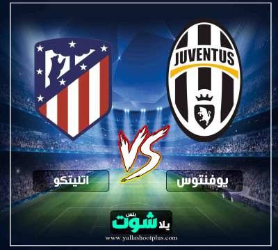 مشاهدة مباراة يوفنتوس واتليتكو مدريد بث مباشر اليوم 12-3-2019 في دوري ابطال اوروبا