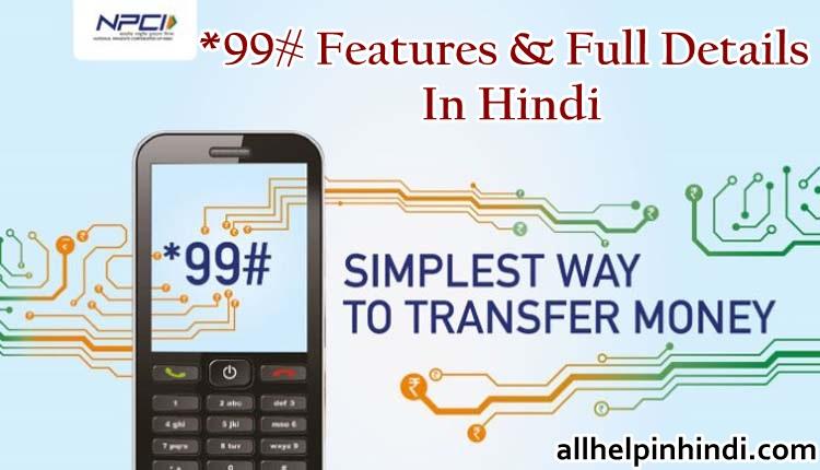 99# USSD Code Se Bina Internet Ke Balance Transfer, Mini StateMent