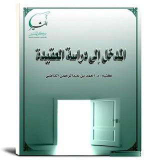المدخل إلى دراسة العقيدة الإسلامية