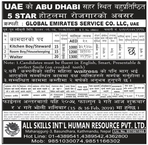 Jobs in UAE for Nepali, Salary Rs 40,196