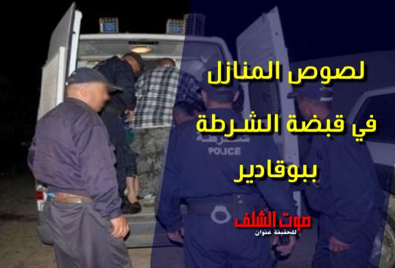 لصوص المنازل في قبضة شرطة بوقادير