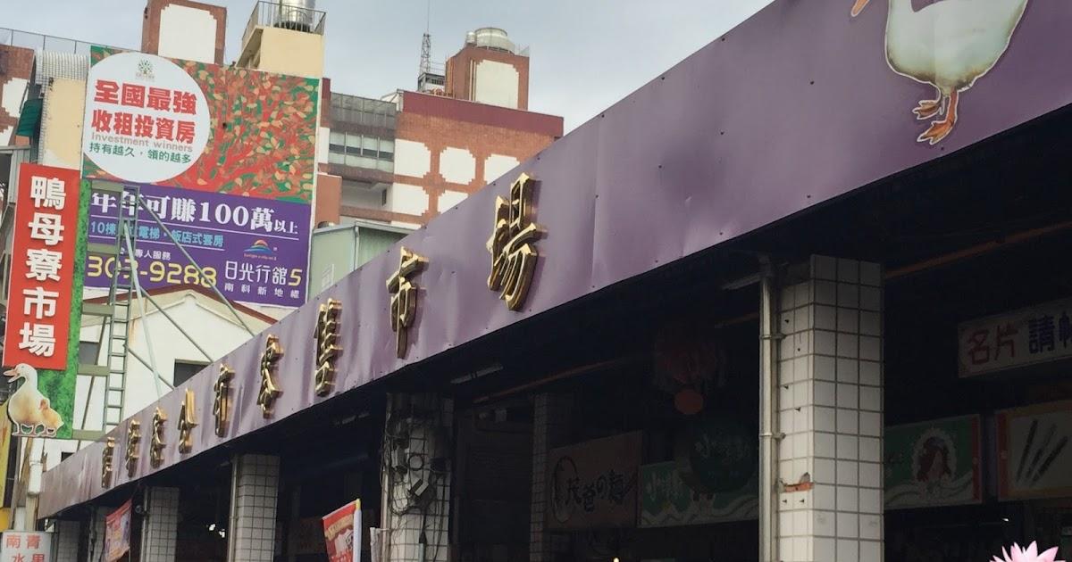 【臺灣・府城・2016】鴨母寮市場-低調的雞油雞肉飯 : Y笨Y妹