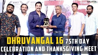 Dhruvangal 16 75th day celebration and thanksgiving meet