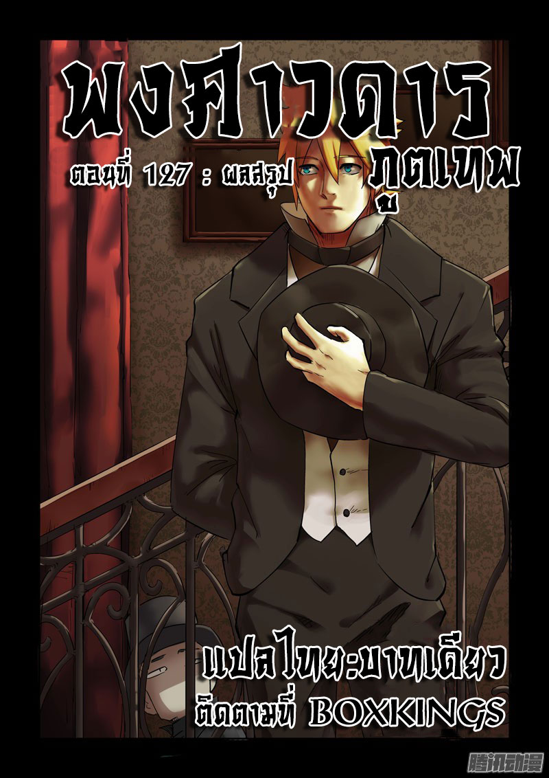 Tales of Demons and Gods ตอนที่ 127 หน้า 1
