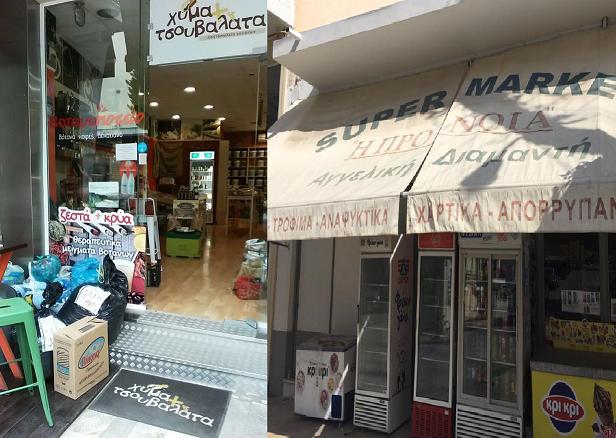 """Συγχαρητήρια στα καταστήματα """"Χύμα+Τσουβαλάτα"""" και στο """"Super Market ΠΡΟΝΟΙΑ"""" στο Ναύπλιο για τα καπάκια που μάζεψαν ως σημεία συλλογής"""