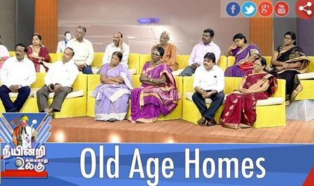 Neeyindri Amayathu Ulagu | Old Age Homes 21-05-2017 Puthiya Thalaimurai Tv