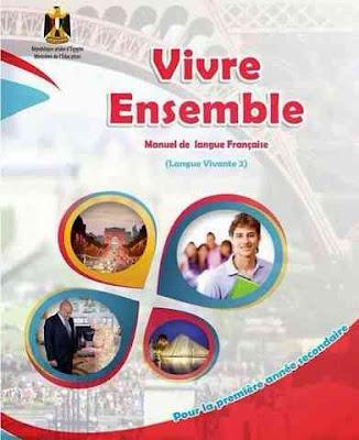 تحميل كتاب اللغة الفرنسية للصف الاول الثانوى المنهج الجديد