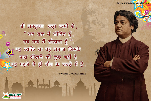 swami vivekananda quotes hd wallpapers in hindi, motivational hindi vivekananda hd wallpapers sayings