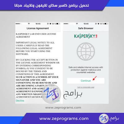 تحميل تطبيق كاسبر سكاي للايفون والايباد Download Kaspersky for iphone & ipad