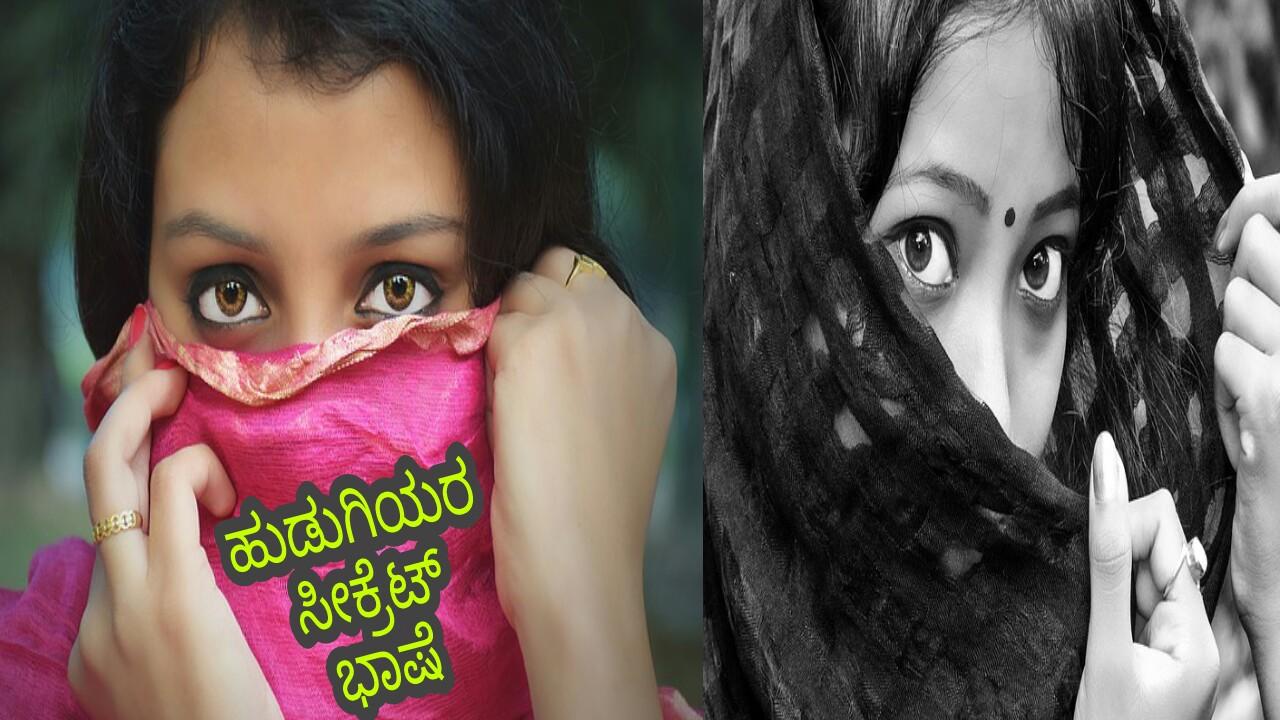ಹುಡುಗಿಯರ ಸೀಕ್ರೆಟ್ ಭಾಷೆ : A Secret Language of Girls in kannada
