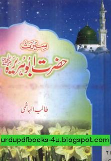 Hazrat Abu Huraira R.Z