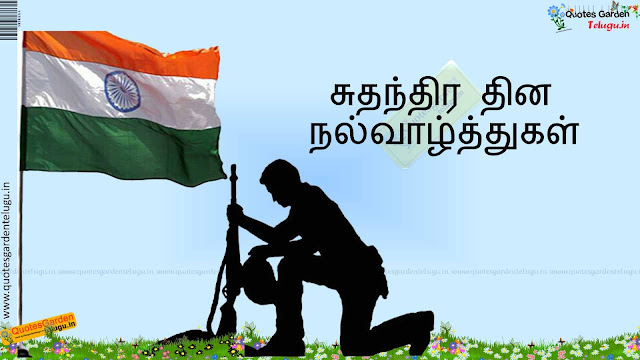 Best Independence day Quotes in Tamil 868