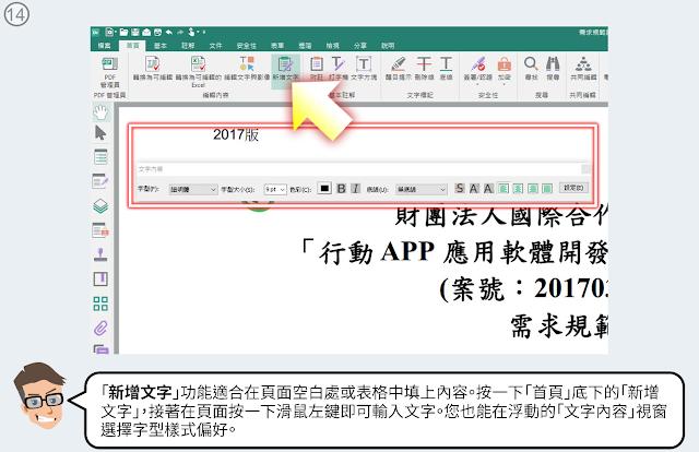 按一下「首頁」底下的「新增文字」,接著在頁面按一下滑鼠左鍵即可輸入文字。