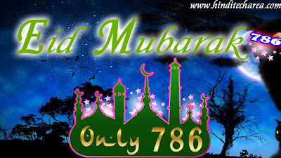 Eid mubarak photos,wallpaper,greeting cards hinditecharea