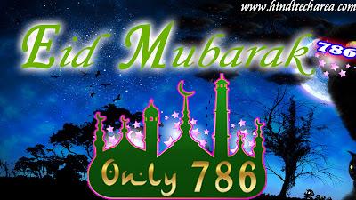 Eid mubarak photos,wallpaper,greeting cards hinditecharea