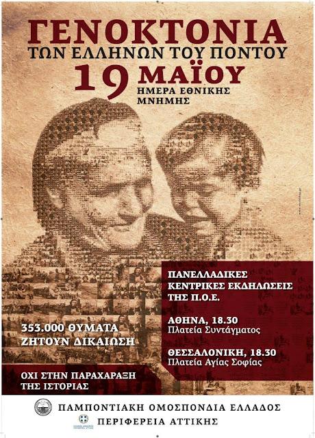 Εκδηλώσεις Τιμής και Μνήμης για τη Γενοκτονία των Ελλήνων του Πόντου από την ΠΟΕ