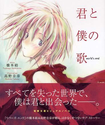 Kimi_to_Boku_no_Uta_cover.jpg