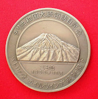 Viaje Presidencial a Japon 1992