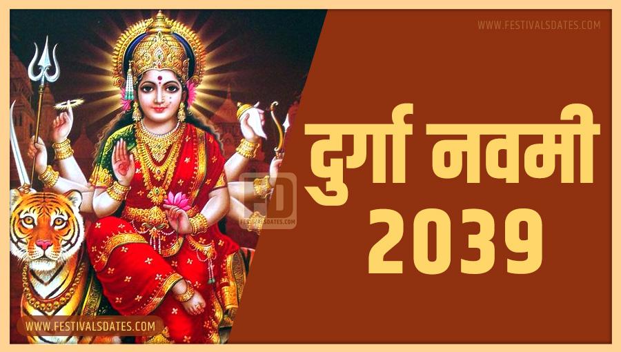 2039 दुर्गा नवमी पूजा तारीख व समय भारतीय समय अनुसार