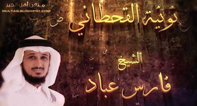 تحميل نونيه الامام القحطاني بصوت فارس عباد mp3