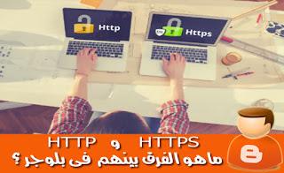الفرق بين بروتوكول HTTP و HTTPS و هل يجب استخدامه على بلوجر
