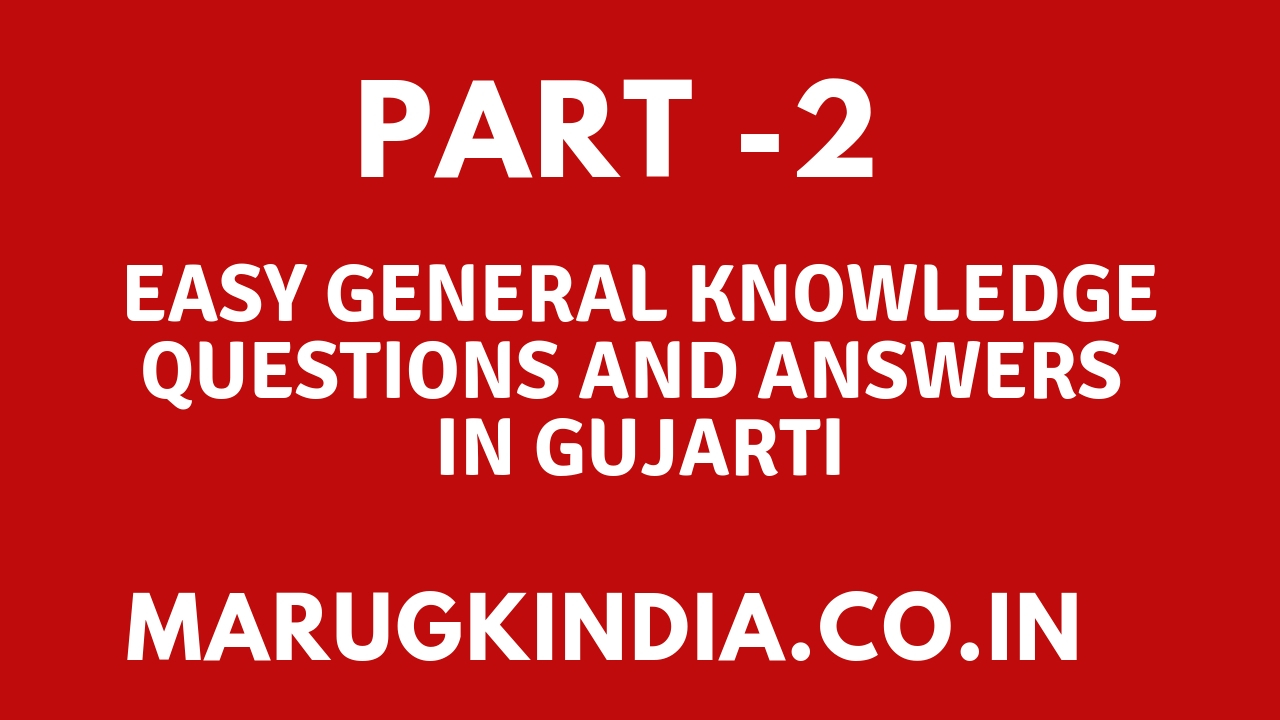 Easy general knowledge questions and answers in Gujarati 2018 - MARU