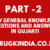 Easy general knowledge questions and answers in Gujarati 2018