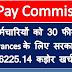 7th pay Commission: केंद्रीय कर्मचारियों को 30 फीसदी HRA Allowances के लिए सरकार को 6225.14 कड़ोर खर्च