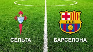 Барселона – Сельта прямая трансляция онлайн 22/12 в 20:30 по МСК.