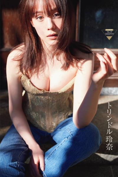 Reina Triendl トリンドル玲奈, FRIDAY 2020.03.06 (フライデー 2020年3月6日号)