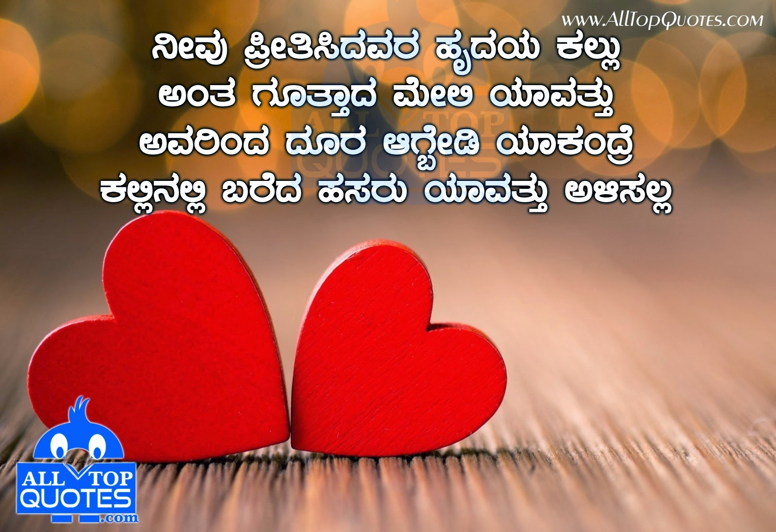Kannada Love Feeling Quotes Images