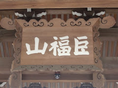 建長寺・巨福山