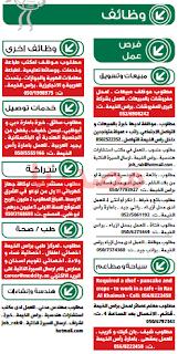 وظائف جريدة الوسيط راس الخيمة الامارات السبت 03-12-2016