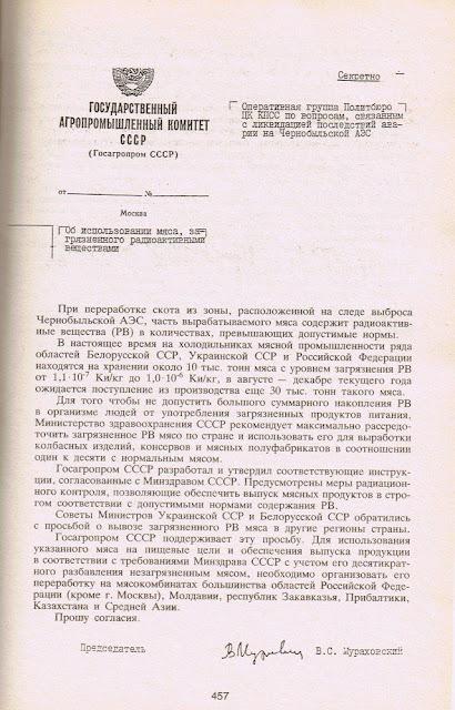 Сканированный лист документа из книги Ярошинской.