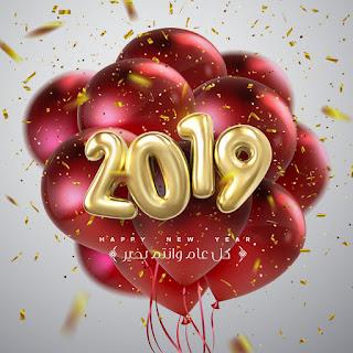 بطاقات تهنئة بمناسبة راس السنة 2019