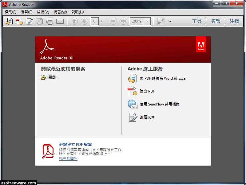 Adobe Reader 11.0.12 中文版 - 開啟PDF檔案 - 阿榮福利味 - 免費軟體下載