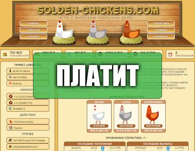 Скриншоты выплат с игры golden-chickens.com