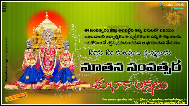 Happy new year telugu greetings sms messages